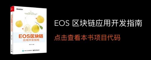 EOS区块链开发指南