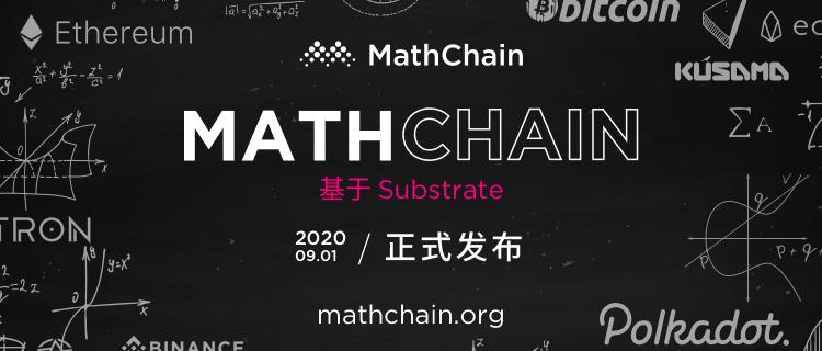 MathChain_banner_zh2